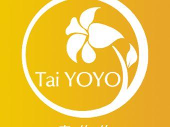 泰悠悠Tai yoyo·泰式按摩·spa
