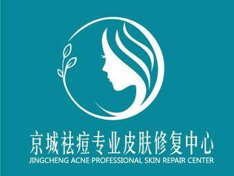 京城·祛痘专业皮肤修复中心