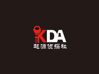 起源KDA侦探推理社·沉浸剧场(爱琴海店)