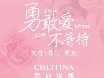 CHLITINA|克丽缇娜(保俶路店)