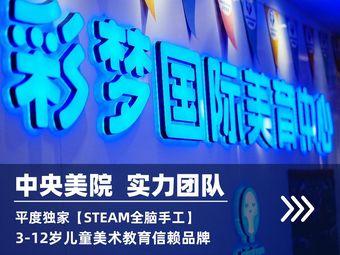 彩梦国际美育中心(东校区)