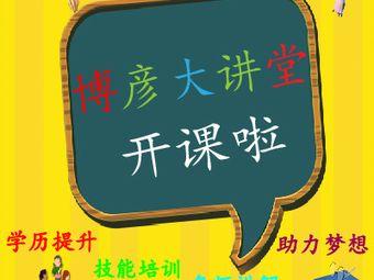 博彦教育·浙江成人学历提升中心(拱墅校区)