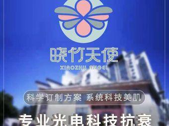 晓竹天使科技美肤中心(专业光电抗衰长白店)