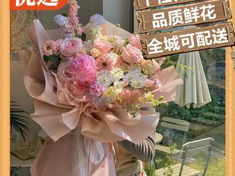 Initial Flower Art·初心花艺