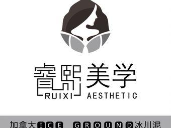 睿熙国际皮肤管理(晋江安泰店)
