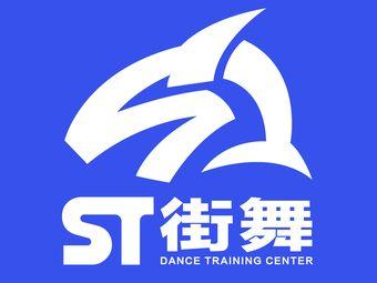 ST街舞培训中心(万达店)