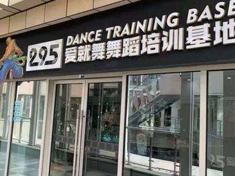 爱就舞舞蹈培训基地