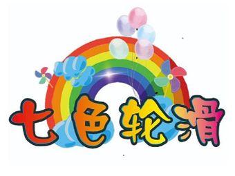 七色轮滑(长阳校区)