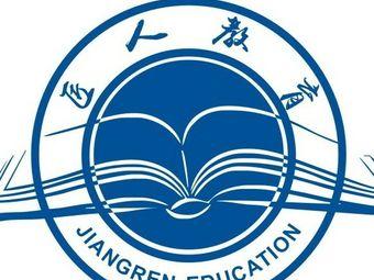 匠人职业教育(徐州校区)