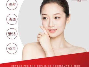 韩蓉祛痘·皮肤管理中心(西平店)