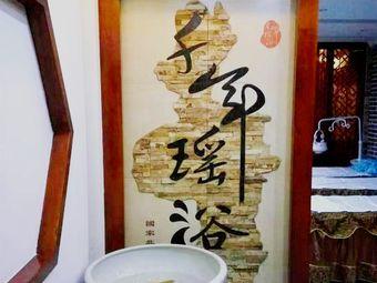 千年瑶浴养生会馆
