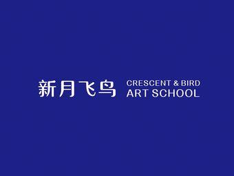 新月飞鸟专业美术教育(梅溪湖校区)