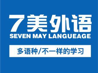 海翔教育·7美外语