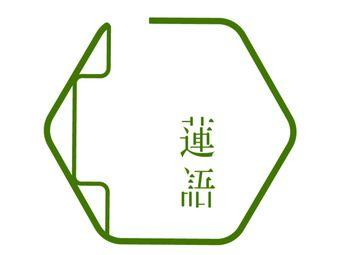 兰州莲语学堂 ·茶道·花道·香道·中医养生