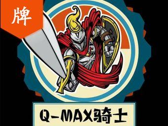 MD联盟·Q-Max骑士浸入式密室逃脱&剧本杀