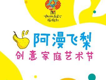 杨梅红艺术教育(泰安齐鲁教学中心)