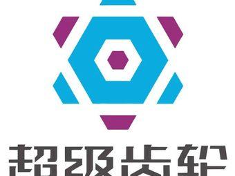 STEAM编程机器人(大悦城校区)