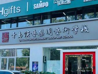 青岛演艺集团艺术学校(海信璞园校区)