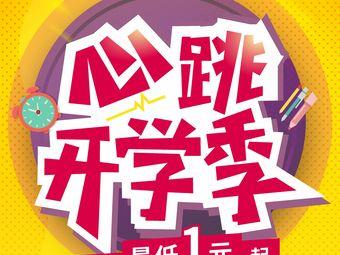 金色雨林注意力感統學習能力(濱海文化中心店)