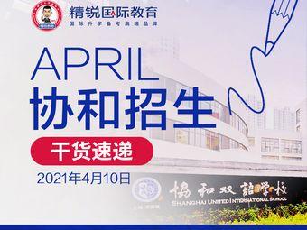 精銳國際教育(楊浦黃興公園中心)