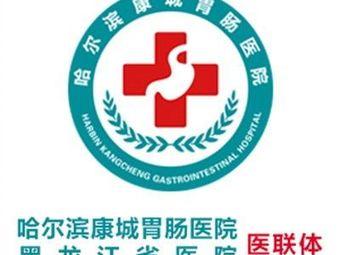 康城胃肠医院体检中心