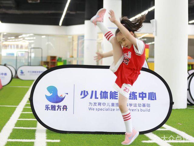 乐雅方舟少儿体能训练中心(时代广场店)