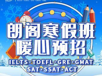 朗阁教育·雅思托福SAT(徐汇中心店)