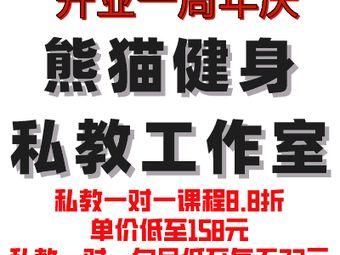熊猫健身私教工作室(吾悦广场店)