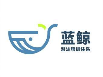 藍鯨游泳訓練基地(中北店)