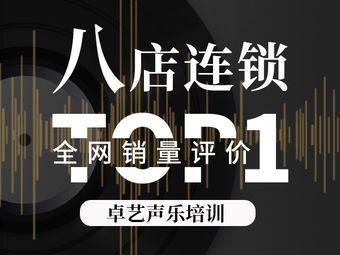 卓艺声乐唱歌培训8店连锁(禅城店)