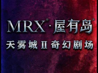 MRX·屋有岛·天雾城II奇幻剧场