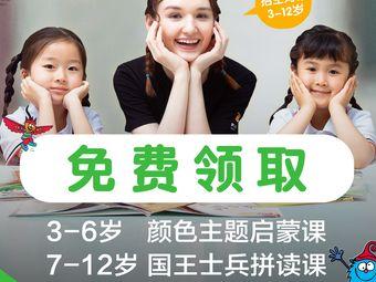 美乐国际少儿英语(凤凰书城校区)