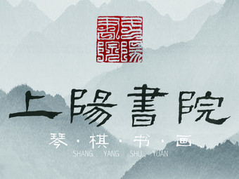 上阳书院·专业书法古筝国画培训(城西银泰校区)