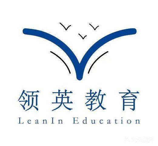 领英教育 LeanIn Education