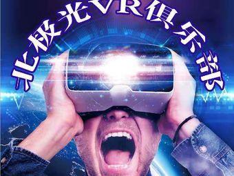 北极光VR俱乐部