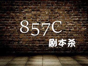 857C沉浸式剧场·剧本杀(西美花街店)