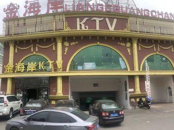 金海岸KTV