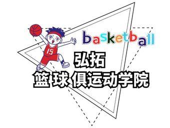 阳江弘拓篮球·平衡车运动学院