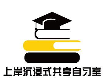 上岸沉浸式共享自习室 24h(椒江店)