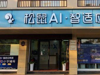 松鼠Ai·易加教育(义乌江滨店)
