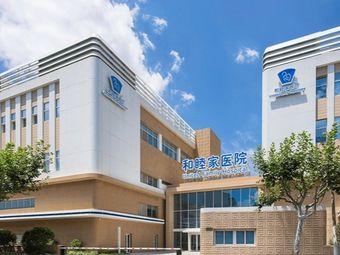 上海和睦家醫院