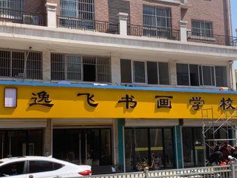 逸飞书画学校(香格里拉店)