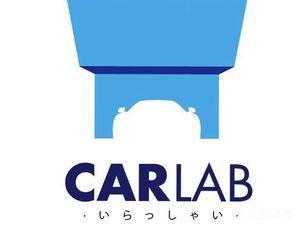 畅宝行CARLAB