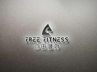 自由健身俱樂部(高新路店)