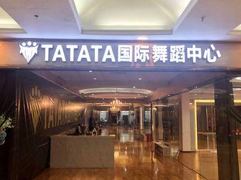 TATATA国际舞蹈中心