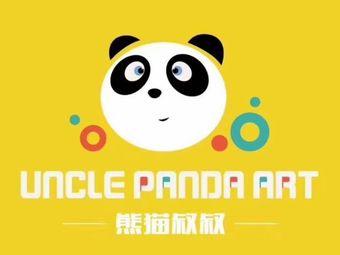 熊猫叔叔儿童美术中心(慧谷校区)