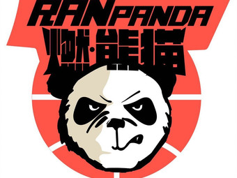 燃·熊猫篮球