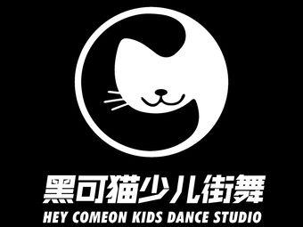 黑可猫少儿街舞(海曙校区)