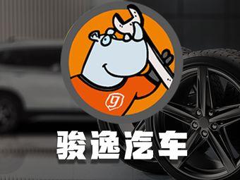 骏逸汽车(湖东店)