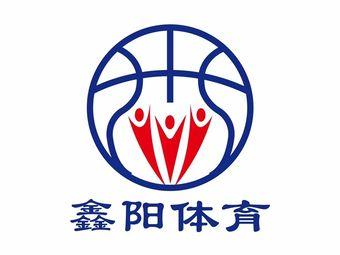 鑫阳体育儿童青少年篮球培训(长白鹿特丹店)